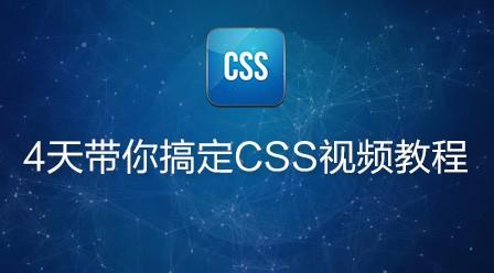 CSS深入浅出视频教程