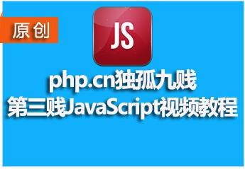php.cn独孤九贱(3)-JavaScript视频教程