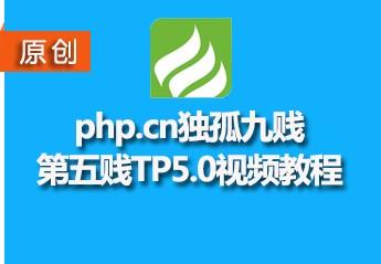 《php.cn独孤九贱(5)-ThinkPHP5视频教程》