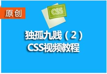 独孤九贱(2)_CSS视频教程