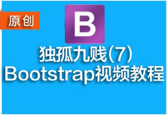 独孤九贱(7)_Bootstrap视频教程