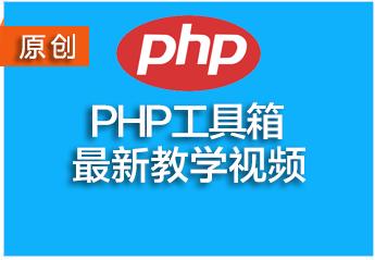 《PHP工具箱》最新教学视频