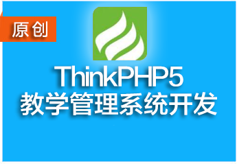 ThinkPHP5实战之【教学管理系统】