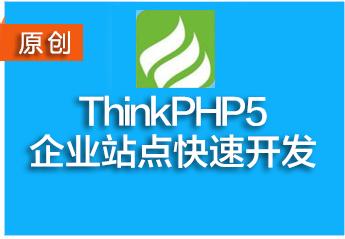 ThinkPHP5快速开发企业站点[全程实录]更新中...