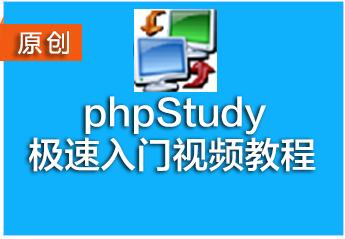 phpStudy极速入门视频教程