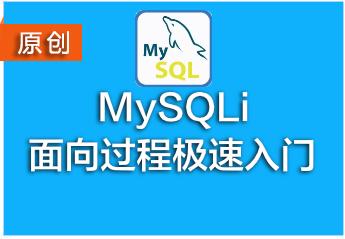 MySQLi面向过程极速入门