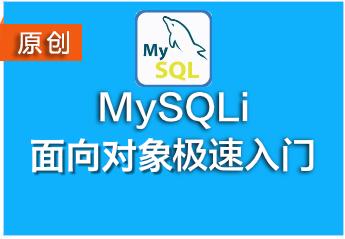 MySQLi面向对象编程极速入门