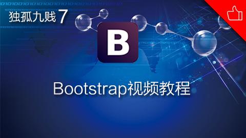 獨孤九賤(7)_Bootstrap視頻教程