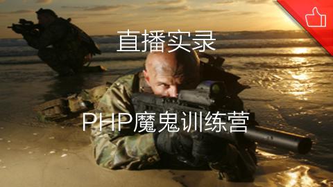 直播实录:PHP魔鬼训练营[从零开始制作个人博客]