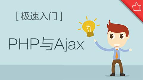 PHP与Ajax极速入门