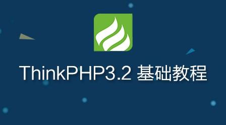 thinkphp3.2 基础视频教程