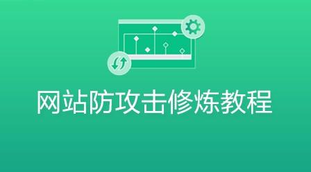网站防攻击修炼教程视频