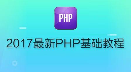 2017最新PHP基础视频教程