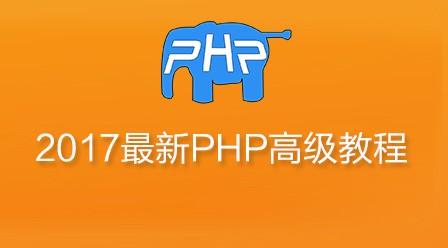 2017最新PHP高级视频教程