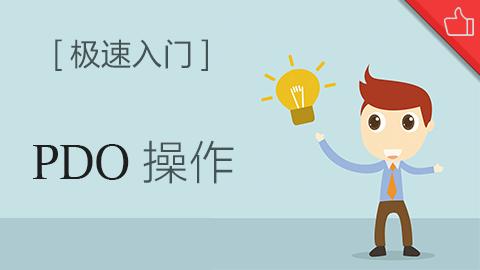 PDO小型项目实战