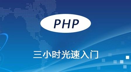 PHP三小时光速入门