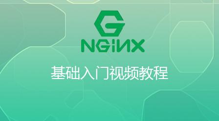Nginx基础入门视频教程