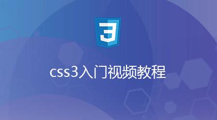 Css3入门视频教程