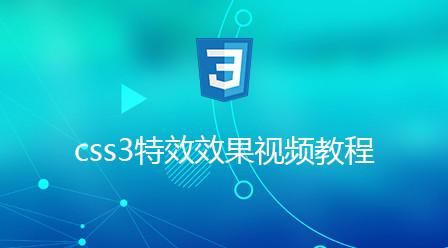Css3特效效果视频教程