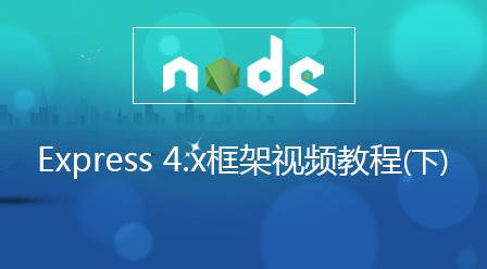 Node.js Express 4.x框架视频教程(下)