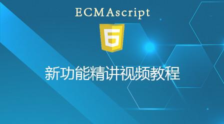 ECMAScript新功能精讲视频教程