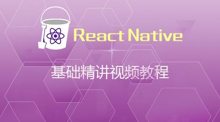 React Native基础精讲视频教程