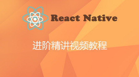 React Native进阶精讲视频教程
