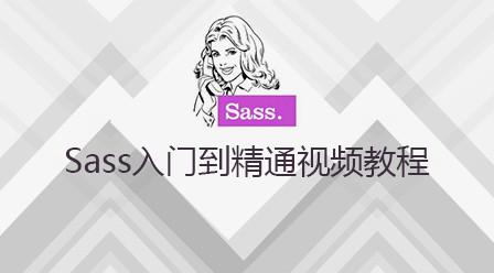 Sass入门到精通视频教程
