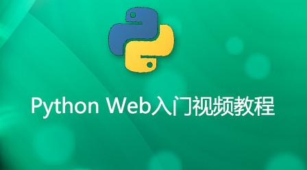 Python Web入门视频教程