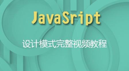 JavaScript设计模式完整视频教程