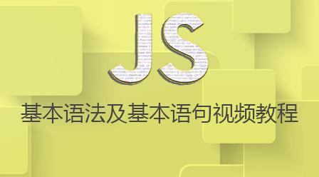 JavaScript基本语法及基本语句视频教程