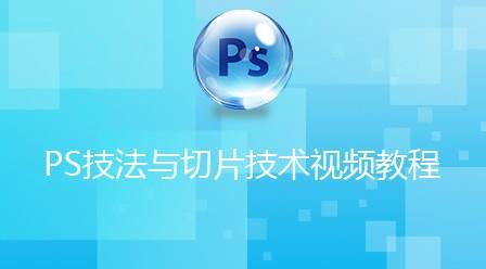 PS技法与切片技术视频教程