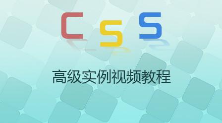 CSS高级实例视频教程