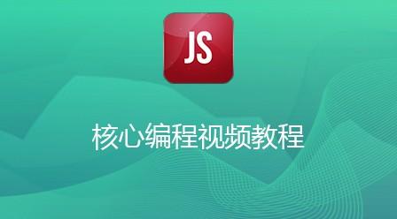 JavaScript核心编程视频教程