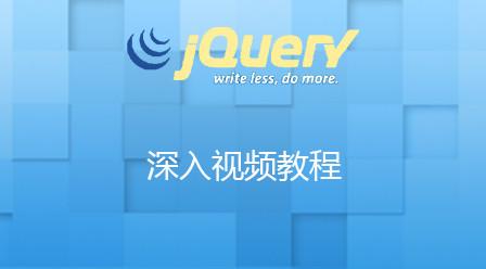 jQuery深入视频教程