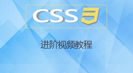 CSS3进阶视频教程