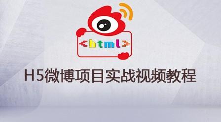 H5微博项目实战视频教程