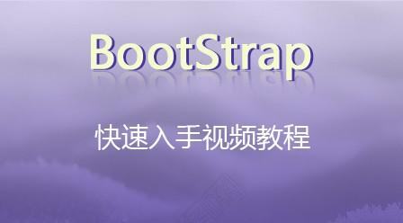 快速入手BootStrap视频教程