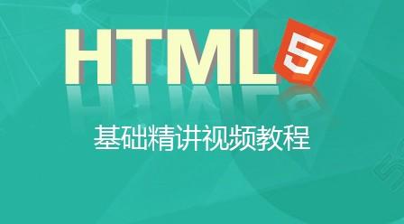 HTML5基础精讲视频教程