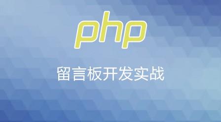 PHP留言板开发实战