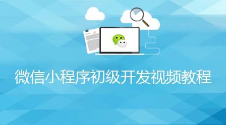 微信小程序初级开发视频教程
