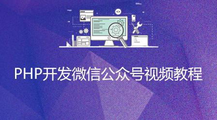 PHP开发微信公众号视频教程