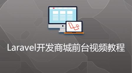 Laravel开发商城前台视频教程