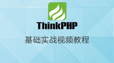 ThinkPHP基礎實戰視頻教程