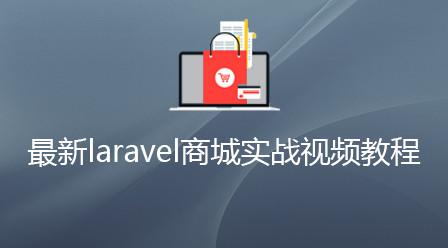 最新laravel商城实战视频教程