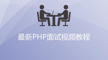 最新PHP面试视频教程