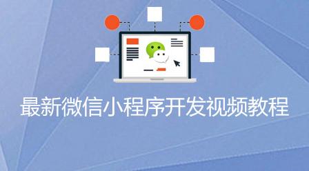 最新微信小程序开发视频教程