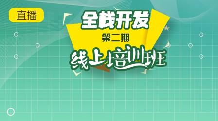 PHP中文网第二期网络直播培训课