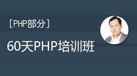 php全栈开发视频教程之60天成就php大牛vip视频教程[PHP部分]