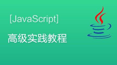 JavaScript高级实践视频教程—布尔教育